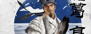 image 8 - O Romance dos Três Reinos